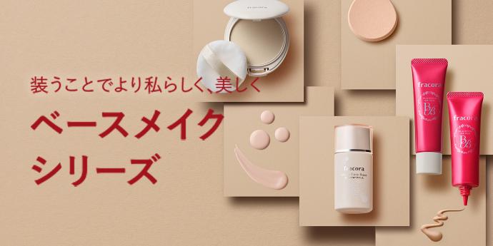 ベースメイク|化粧品のおすすめ商品