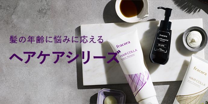 ヘアケア|化粧品のおすすめ商品