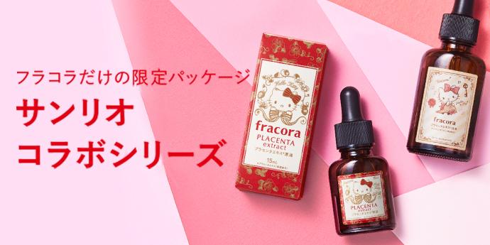 サンリオコラボアイテム|化粧品のおすすめ商品