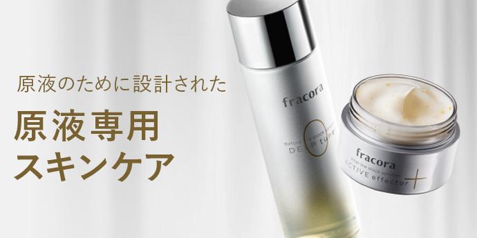 原液美容最大化|化粧品のおすすめ商品