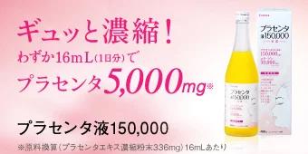 プラセンタ液|美容ドリンクのおすすめ商品