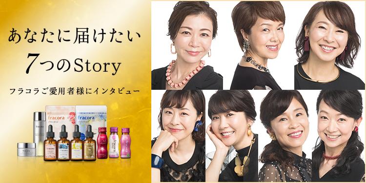 原液美容7周年|化粧品のおすすめ商品