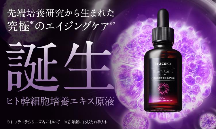 ヒト幹細胞培養エキス原液|化粧品のおすすめ商品