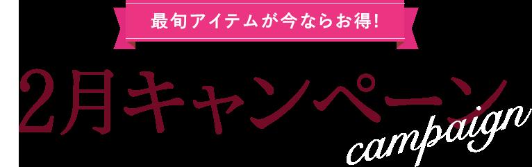 最旬アイテムが今ならお得! 月次キャンペーン(Campaign)