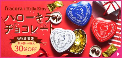 ハローキティチョコレート
