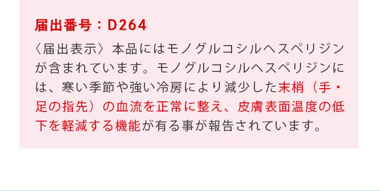 届出番号:D264