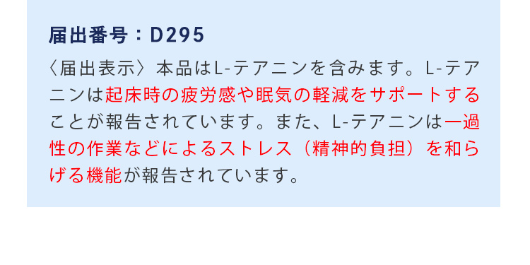 届出番号:D295