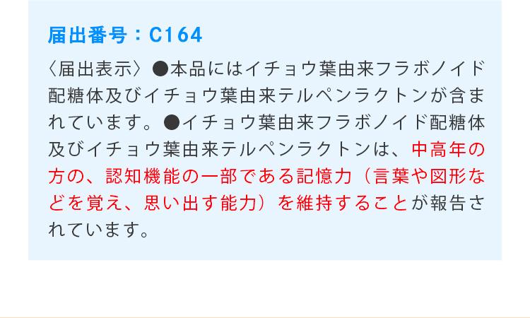 届出番号:C164