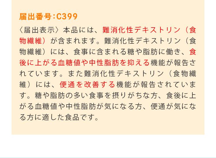 届出番号:C399