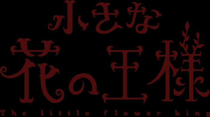 小さな花の王様 The little flower long