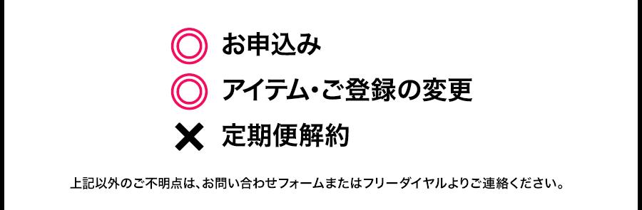 お申込み/アイテム・ご登録の変更