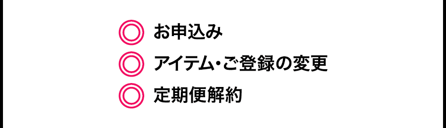 お申込み/アイテム・ご登録の変更/定期便解約