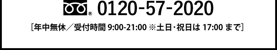 0120-57-2020 ※通話料無料/受付時間9:00〜21:00/年中無休