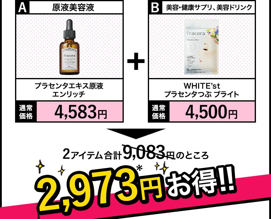 3アイテム合計 13,639円のところ 3,459円お得!!