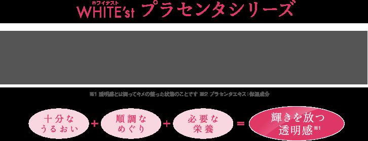 WHITE´st プラセンタ シリーズ