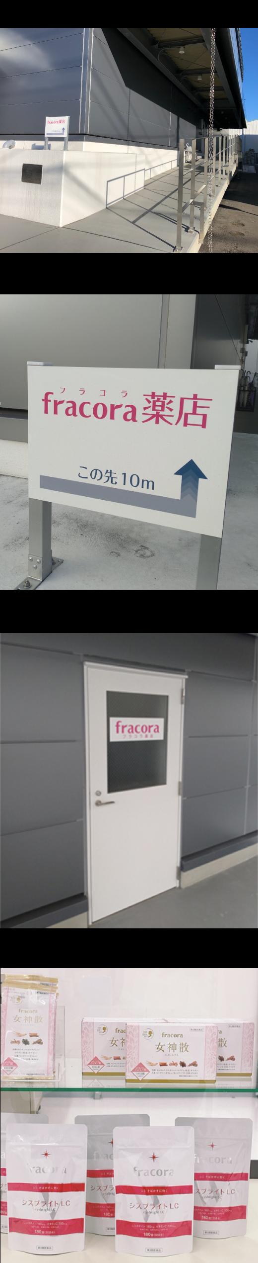 フラコラ薬店