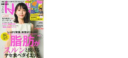 日経ヘルス 2月号