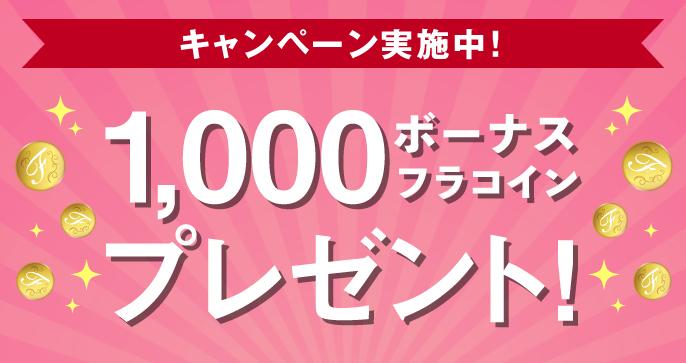 1,000ボーナスフラコインプレゼント!