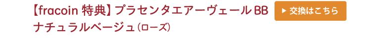 【fracoin特典】プラセンタエアーヴェール BB ナチュラルベージュ(ローズ)