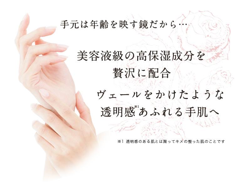 ヴェールをかけたような透明感あふれる手肌へ