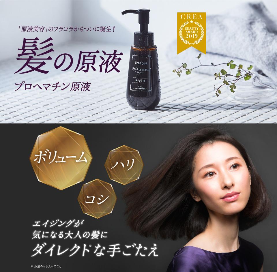 髪原液 「原液美容」のフラコラからついに誕生 プロヘマチン原液