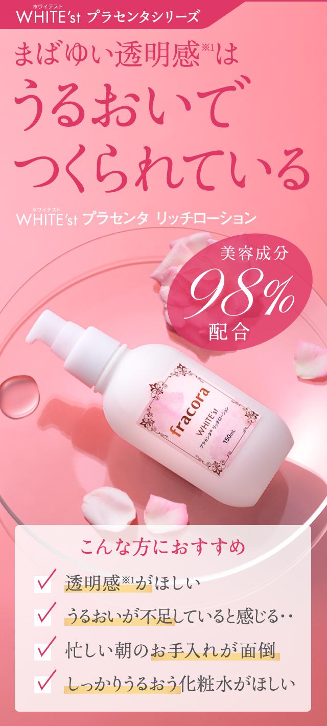 WHITE'st プラセンタシリーズ