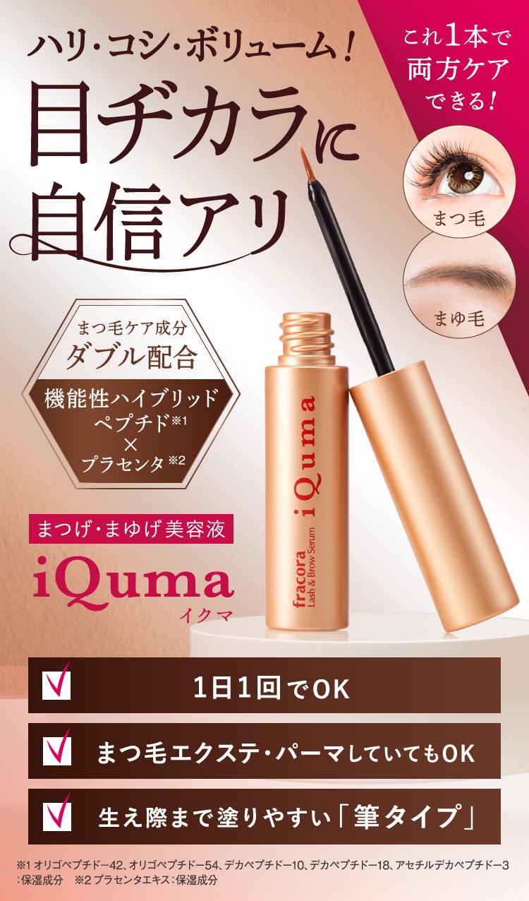 まつ毛・まゆ毛美容液 iQuma