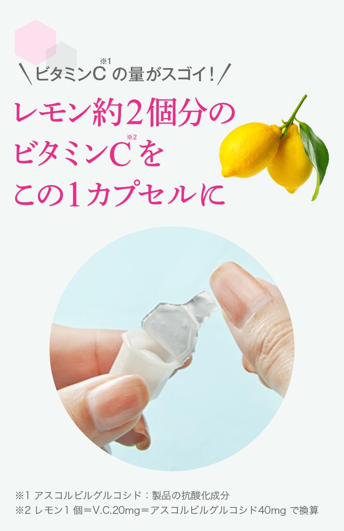 レモン約2個分のビタミンCをこの1カプセルに