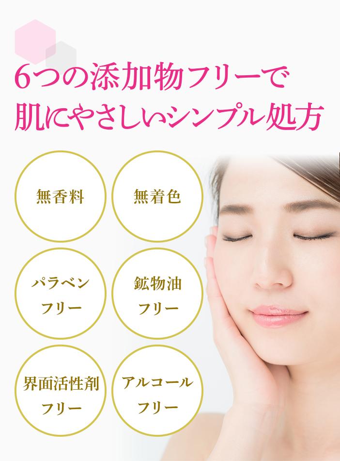 6つの添加物フリーで肌にやさしいシンプル処方