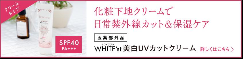 WHITE'st美白UVカットルーム