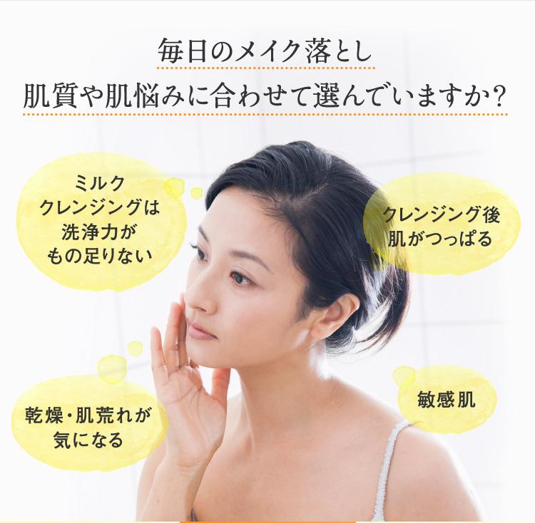 毎日の洗顔料肌質や肌悩みに合わせて選んでいますか?