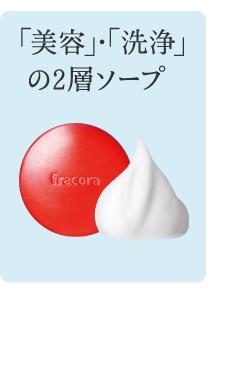 「美容」・「洗浄」の2層ソープ