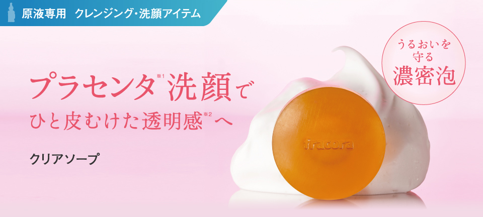 原液専用 クレンジング・洗顔アイテム プラセンタ洗顔でひと皮むけた透明感へ クリアソープ