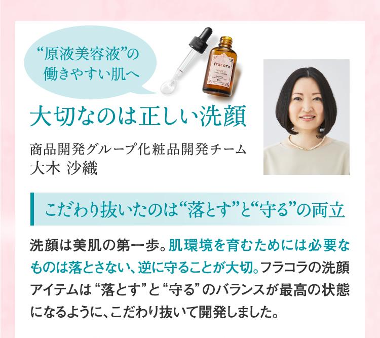 """""""原液美容液""""の働きやすい肌へ 大切なのは正しい洗顔"""