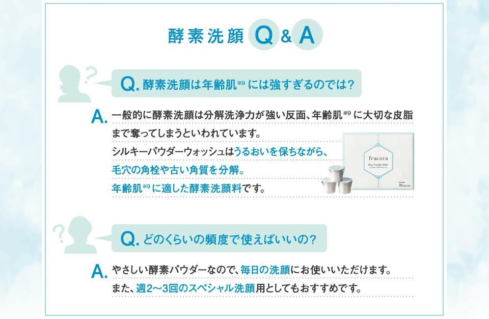 酵素洗顔Q&A
