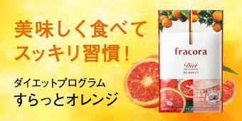 ダイエットプログラム すらっとオレンジ|ダイエットのおすすめ商品