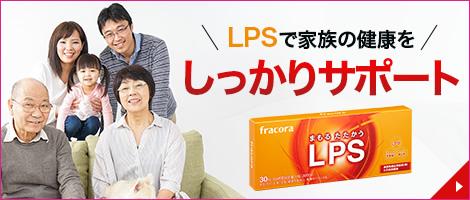 LPSで家族の健康をしっかりサポート