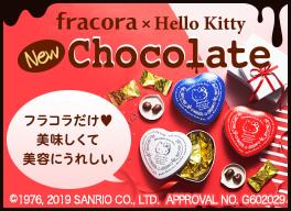 fracora × Hello Kitty Chocolate
