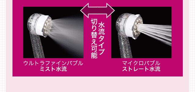 ウルトラファインバブルミスト水流 水流タイプ切り替え可能 マイクロバブルストレート水流