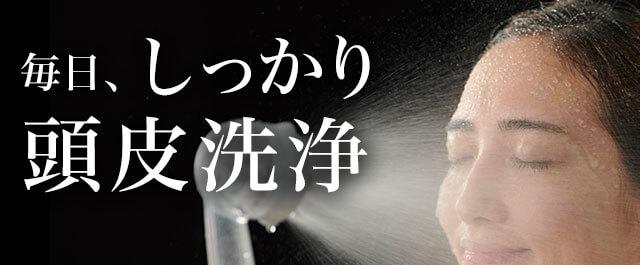 毎日、しっかり頭皮洗浄