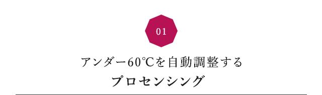 01.アンダー60℃を自動調整する プロセンシング