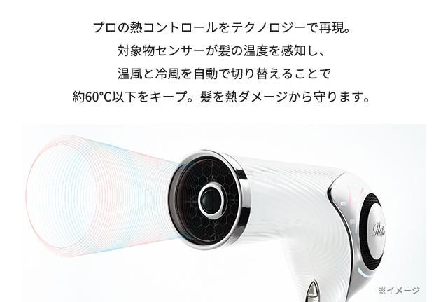 プロの熱コントロールをテクノロジーで再現。対象物センサーが髪の温度を感知し、温風と冷風を自動で切り替えることで約60℃以下をキープ。髪を熱ダメージから守ります。