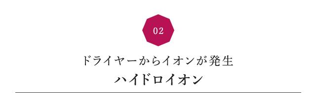02.ドライヤーからイオンが発生 ハイドロイオン