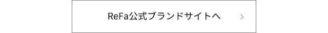 ReFa公式ブランドサイトへ